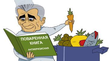 Карикатура дня от Сергея Елкина