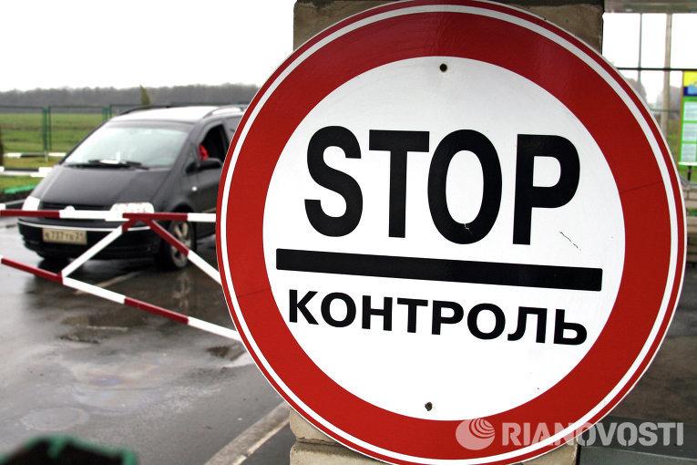 Граница Украины с Россией