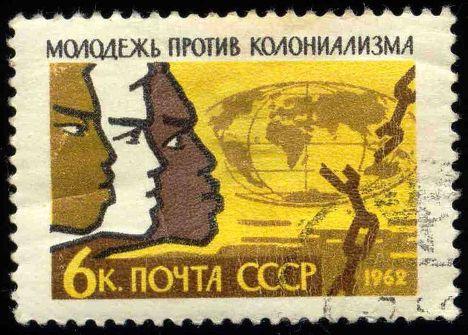Марка 1962 года «Молодежь против колониализма»