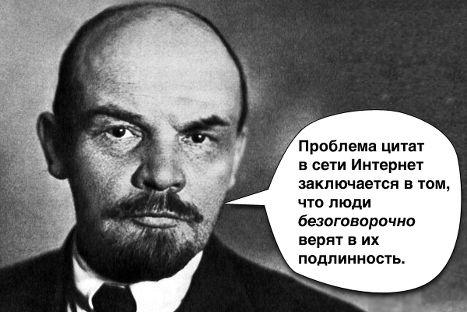 «Цитата» Ленина