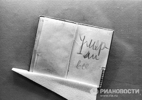 Страницы дневника ленинградской школьницы Тани Савичевой