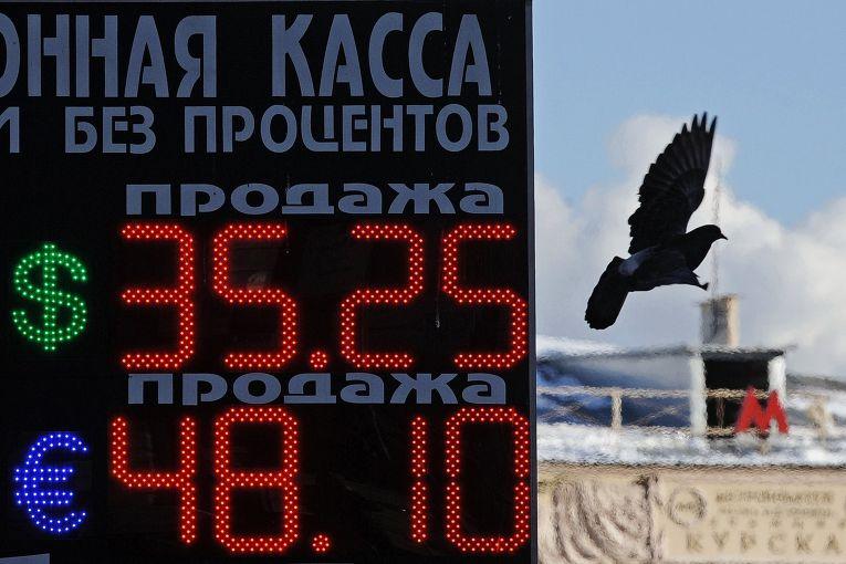 Курс евро впервые в истории достиг 48 рублей, доллар - дороже 35 рублей