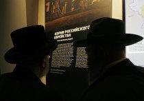 Посетители на открытие Еврейского музея и центра толерантности (JMTC)