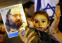 Митинг в поддержку Джонатана Полларда в Иерусалиме, 2004 год