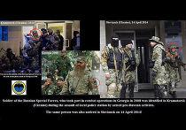 Фотографии, которые, по словам представителей официального Киева, свидетельствуют о присутствии российских военных и сотрудников спецслужб в рядах пророссийских активистов на Восточной Украине