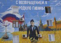 Рисунок на стене в Севастополе