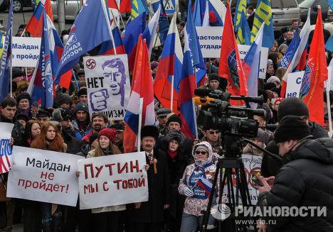 Митинг в поддержку народа Украины во Владивостоке