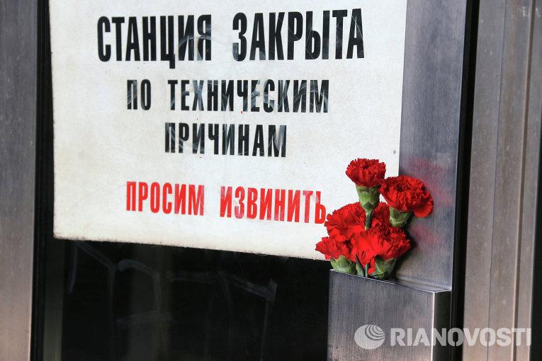 """Цветы у входа на станцию метро """"Славянский бульвар"""""""