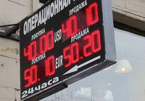 Информационное табло с курсом валют на одной из улиц Москвы. Курс доллара впервые превысил уровень в 40 рублей