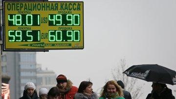 Информационное табло с курсом валют на одной из улиц Москвы