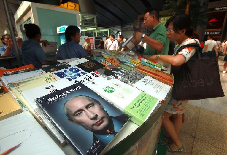 Книга о Владимире Путине в Пекине