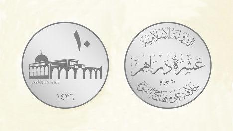 10 дирхам Исламского государства