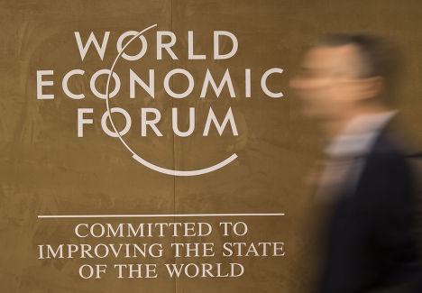 Давосский экономический форум