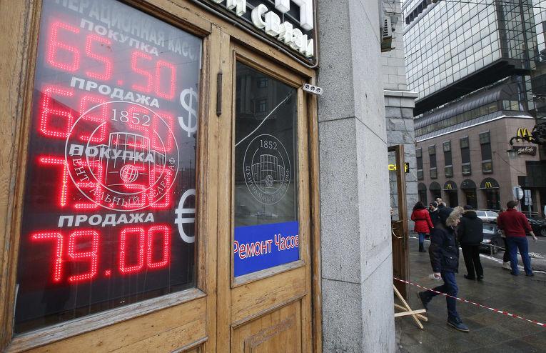 Рейтинговое агентство Standard & Poor's понизило суверенный рейтинг РФ до «ВВ+»: пункт обмена валюты в Москве