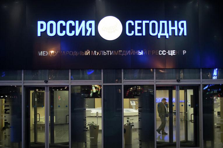 """Вывеска МИА """"Россия сегодня"""" у входа в пресс-центр"""