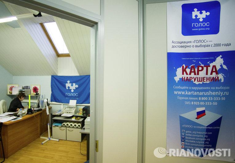 """Московский офис ассоциации """"Голос"""""""
