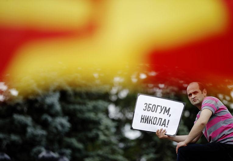 Участник акции протеста в Скопье
