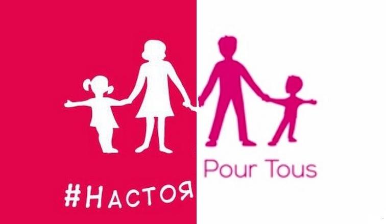 Флаги «Настоящей семьи» и «La Manif pour tous»