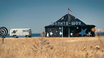 """Кадр из фильма """"Шапито-шоу"""""""