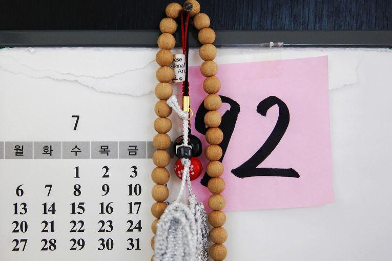Календарь с возрастом бывшей «женщины для утешения» Пхарк Ок Сен
