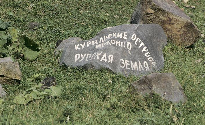 """Камень с надписью """"Курильские острова - исконно русская земля"""""""