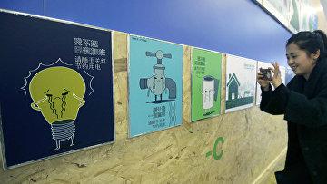 Китайские плакаты на открытии климатического саммита в Париже