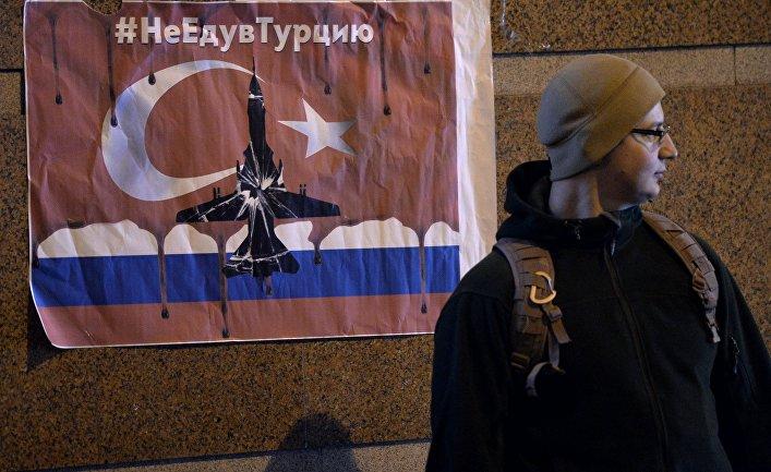 Акция протеста у здания посольства Турции в Москве
