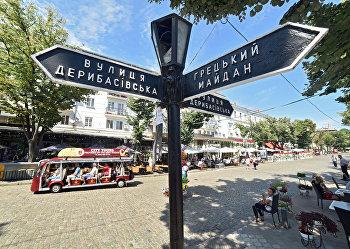 Уличный указатель на Дерибасовской улице в Одессе