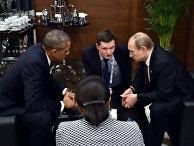 Президент России Владимир Путин во время беседы с президентом США Бараком Обамой на полях саммита «Группы двадцати» (G20)