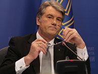 Пресс-конференция президента Украины Виктора Ющенко