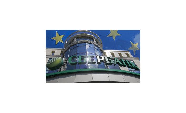 Сбербанк и Европа