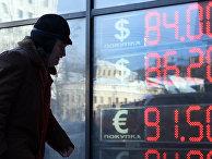 Мужчина возле обменного пункта в Москве