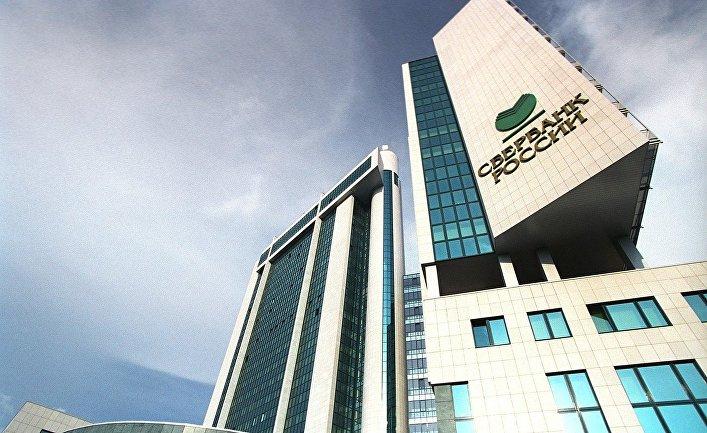 Здание Сбербанка России