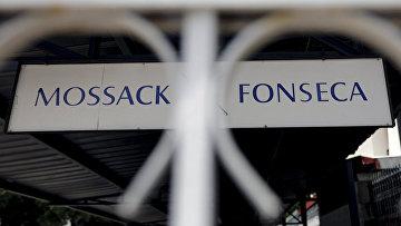 Юридическая фирма Mossack Fonseca в Панама-Сити