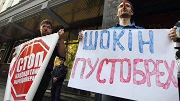 Акция протеста у здания Генеральной прокуратуры в Киеве