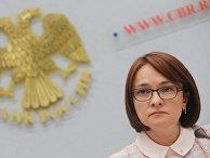 Пресс-конференция председателя Банка России Э. Набиуллиной