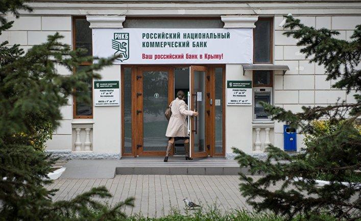 Здание Российского национального коммерческого банка в Севастополе