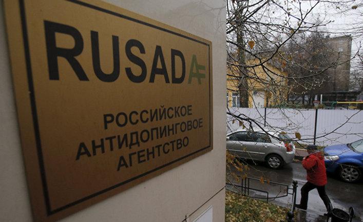 Здание «Российского антидопингового агентства» в Москве