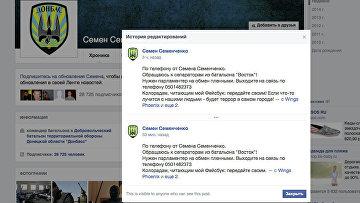 Скриншот страницы Семена Семенченко в facebook