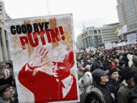 Акция протеста в Москве против предполагаемой фальсификации результатов выборов