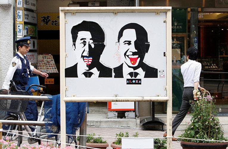 Плакат с изображением премьер-министра Японии Синдзо Абэ и президента США Барака Обамы