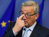 Председатель Еврокомиссии Жан-Клод Юнкер