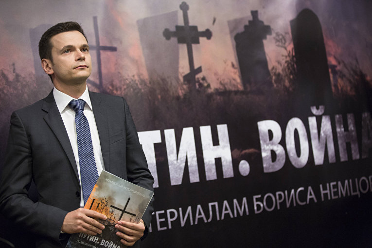 Илья Яшин представляет доклад Бориса Немцова «Путин. Война»
