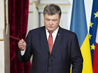 Президент Украины Петр Порошенко выступает во время совместной пресс-конференции