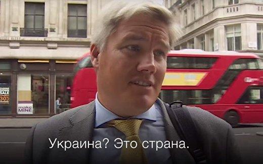 Что лондонцы знают об Украине?