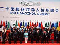 Открытие саммита G20