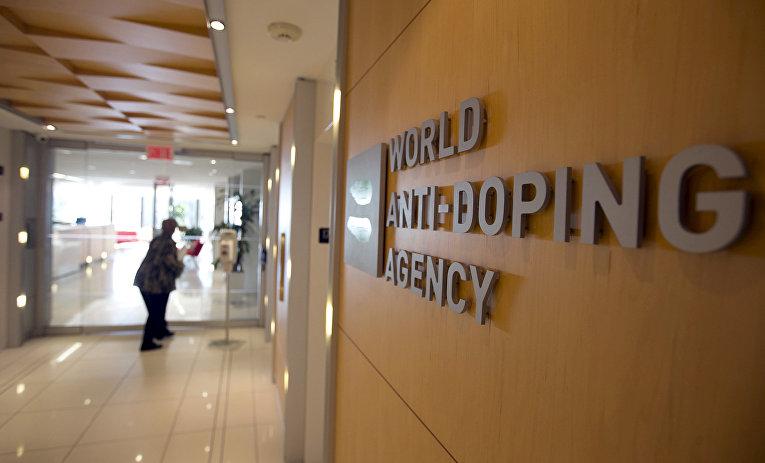 Главный офис Всемирного антидопингового агентства (WADA)