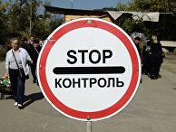 Пропускной пункт «Станица Луганская» в Донбассе