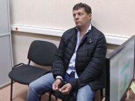 ФСБ задержала гражданина Украины Романа Сущенко по подозрению в шпионаже