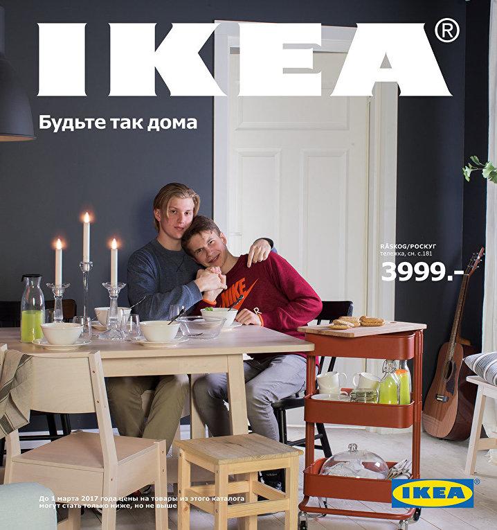 Обложка журнала Ikea для конкурса «Стань лицом с обложки»